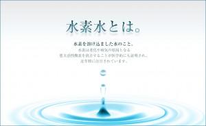 水素水画像