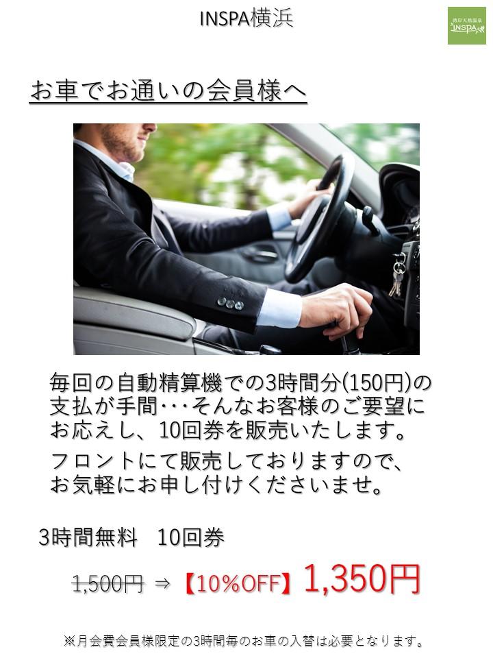 170228 駐車料金前払いチケット販促POP