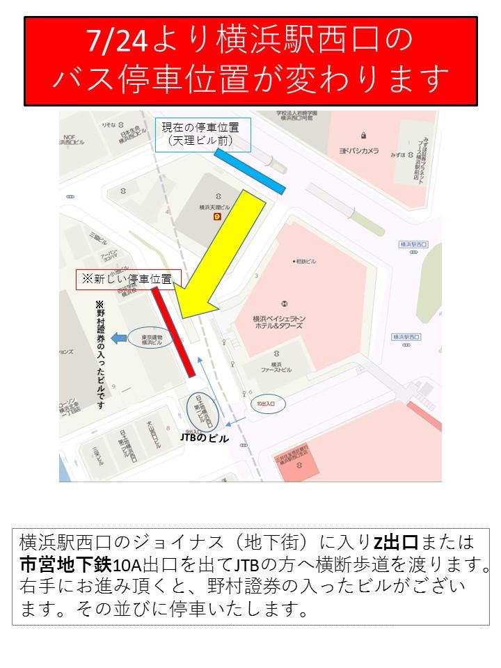 170802横浜西口バス乗車位置