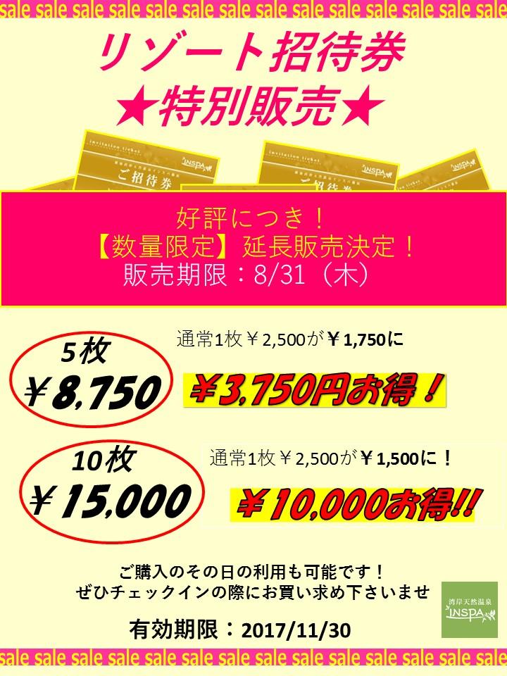 201708招待券販売POP