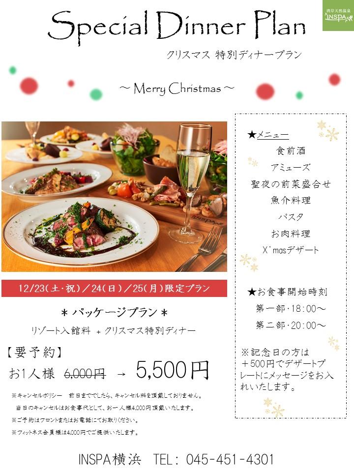 171113 【メニュー未定】クリスマスディナーPOP