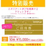招待券201907