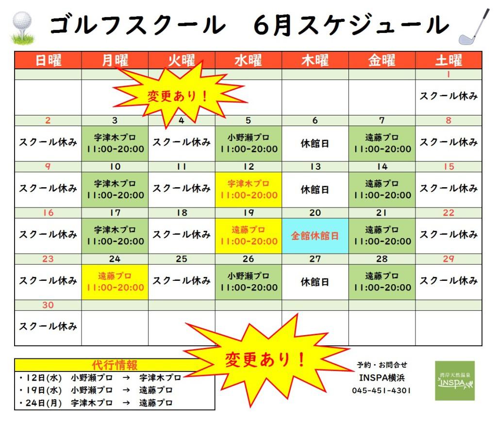 6月スケジュール【変更バージョン】