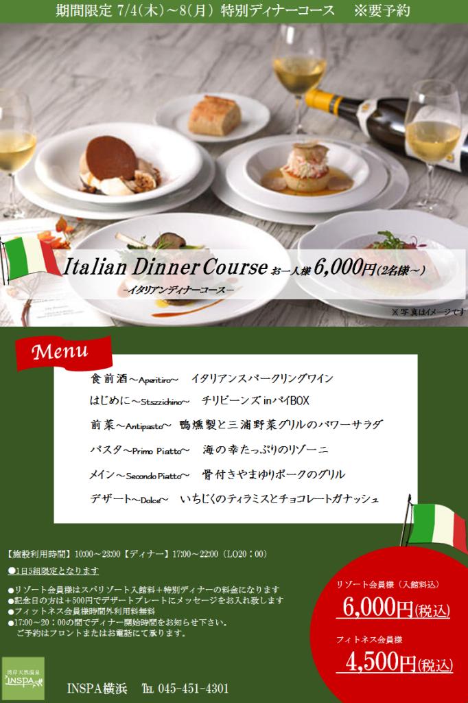 イタリアンコース