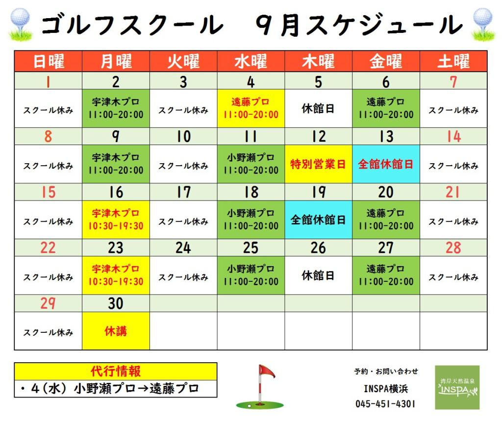 9月ゴルフスクールスケジュール