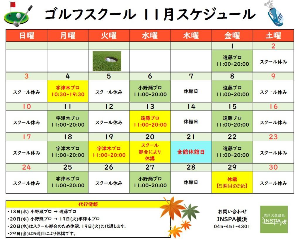11月ゴルフスクールスケジュール
