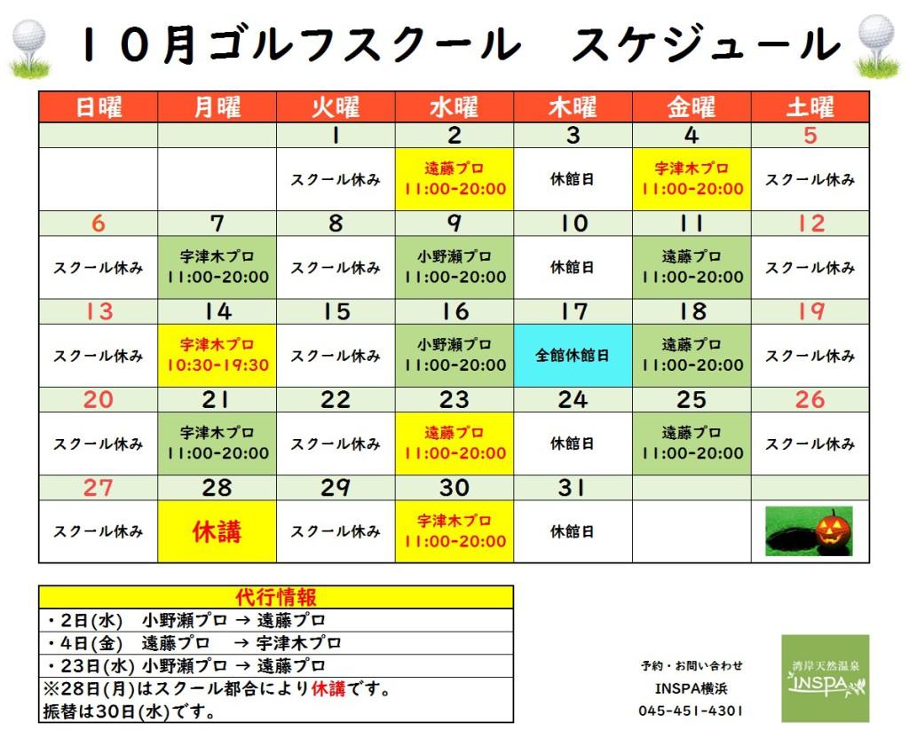 10月ゴルフスクールスケジュール