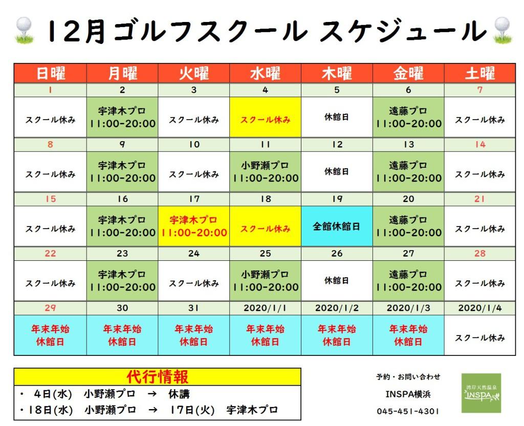 12月ゴルフスクールスケジュール