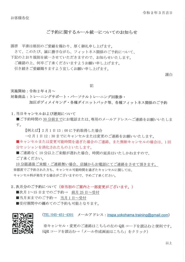 2020年4月以降予約ルール統一のお知らせ【横浜店】