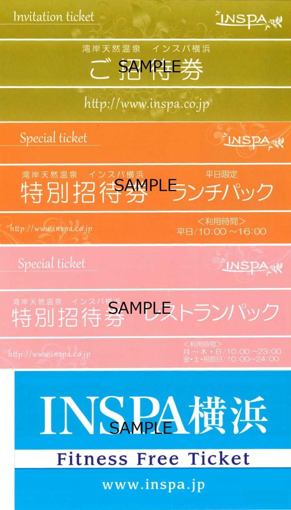 200302_2有効期限延長のお知らせ対象チケット