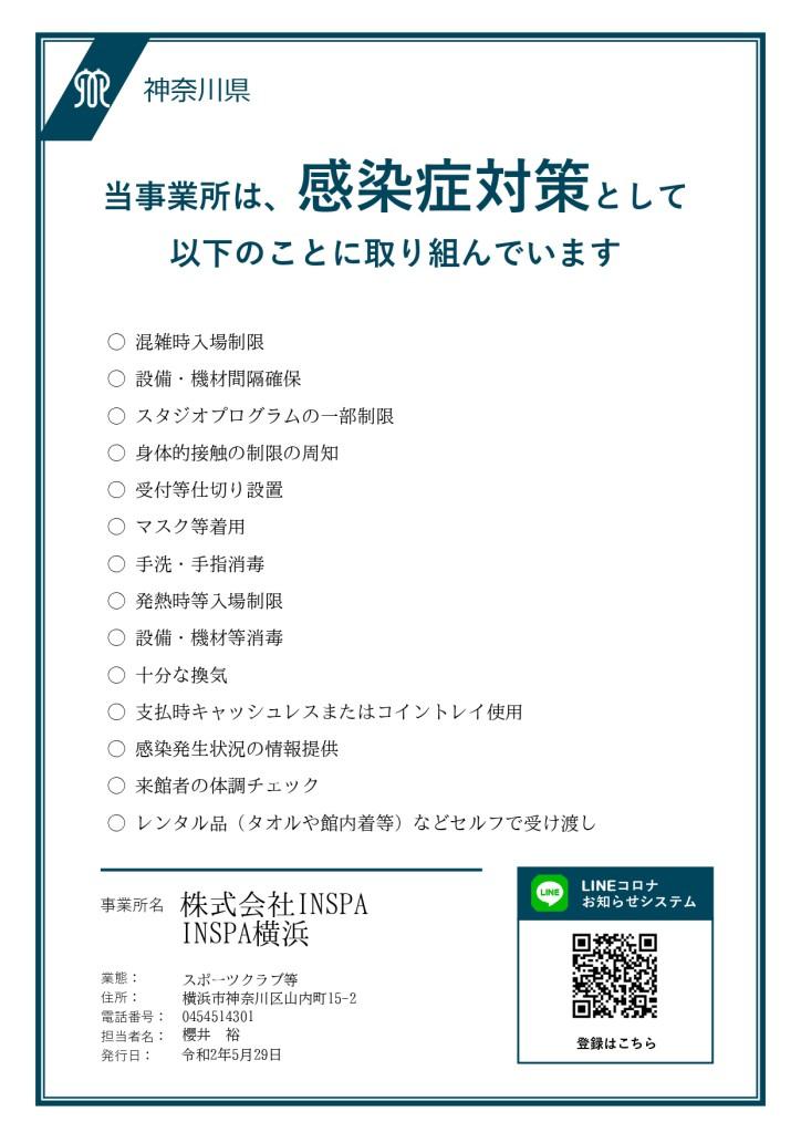 感染症対策(神奈川県)