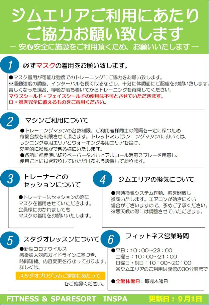 【シムエリアご利用にあたり】2020.09~