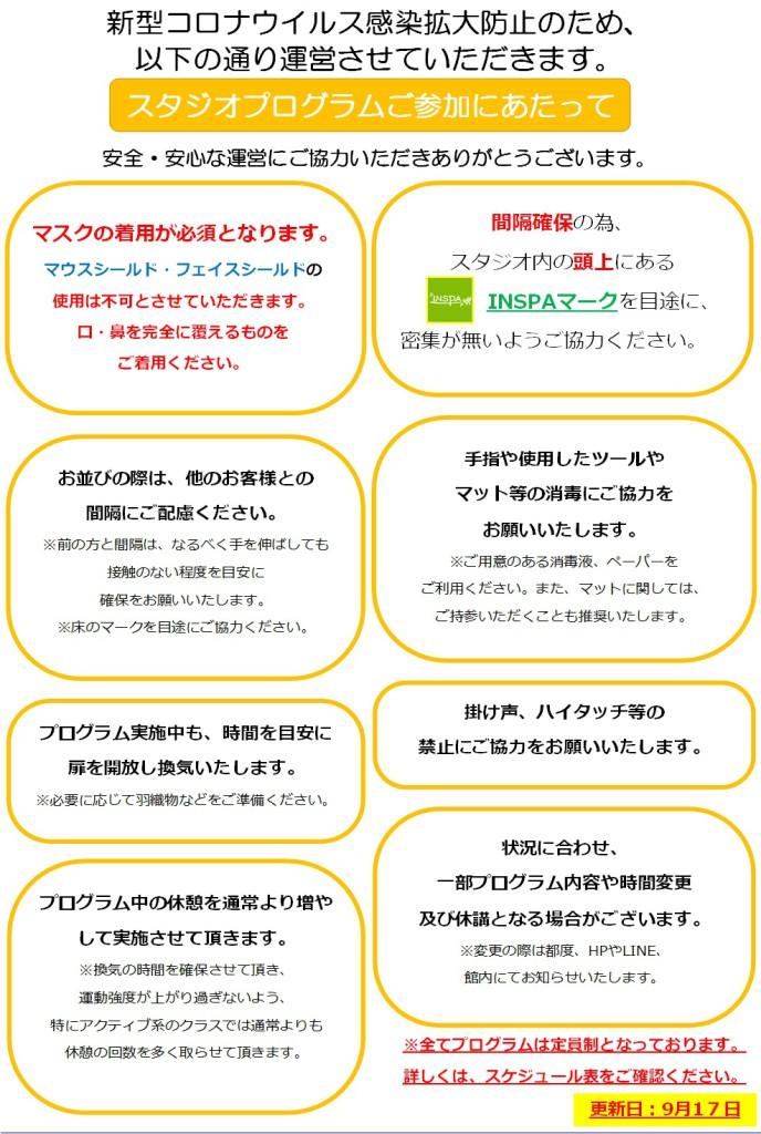 【スタジオご利用にあたって】2020.09.17~