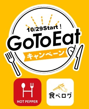 gotoeat hpロゴ