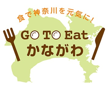GOTO神奈川ロゴ