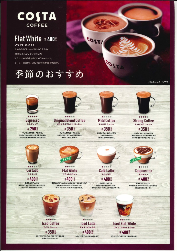 COSTAコーヒーメニュー