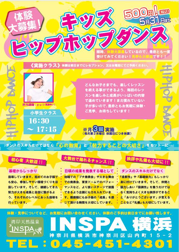 210510_体験チラシ5月¥500