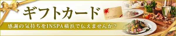ギフトカード 感謝の気持ちをINSPA横浜で伝えませんか?(INSPAのサービスをご自由にセレクト!)