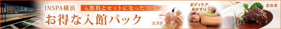 INSPA横浜 入館料とセットになったプラン【お得な入館パック】(エステ・ボディケア・あかすり・お食事)