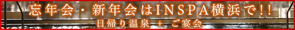日帰り温泉+ご宴会
